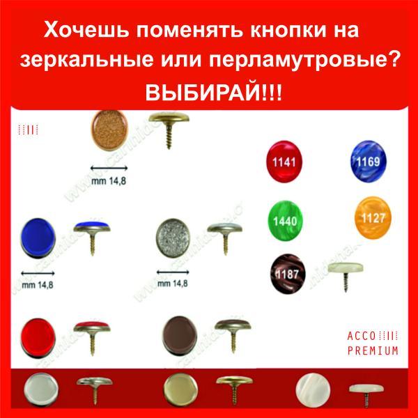 Большой выбор зеркальных и перламутровых пуговиц разных по размеру и цвету.