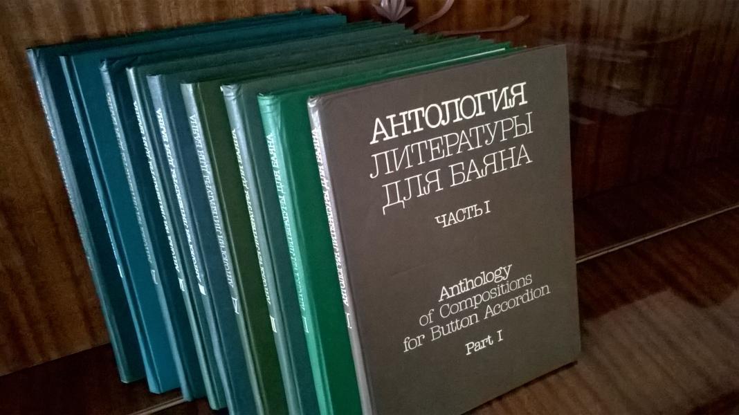 Антология литературы для баяна